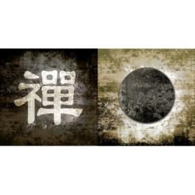 Cuadro Símbolo Zen 12